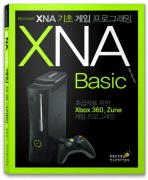 XNA 기초 게임프로그래밍