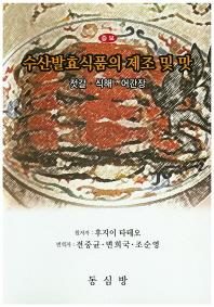 수산발효식품의 제조 및 맛