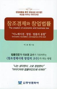 창조경제와 창업법률