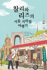 찰리와 리즈의 서울 지하철 여행기