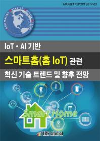 IoT AI 기반 스마트홈(홈 IoT) 관련 혁신 기술 트렌드 및 향후 전망