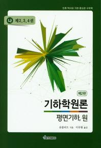 기하학원론(나) 평면기하,원(제2-4권)