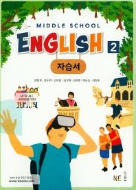 Middle School English2(중학 영어2) 자습서