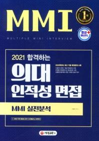 합격하는 의대 인적성 면접 MMI 실전분석(2021)