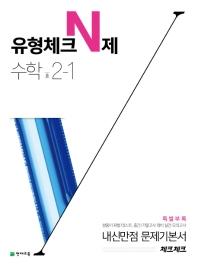 유형체크 N제 수학 중 2-1 내신만점 문제기본서(2021)