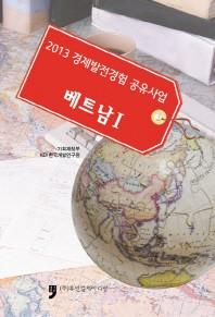 2013 경제발전경험 공유사업: 베트남. 1