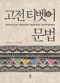 고전 티벳어 문법