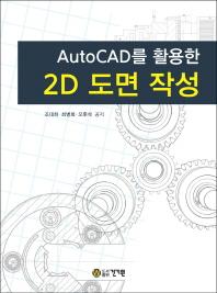 AutoCAD를 활용한 2D 도면 작성