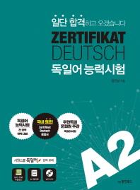 ZERTIFIKAT DEUTSCH  독일어능력시험 A2