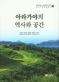 아라가야의 역사와 공간