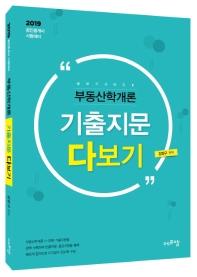 부동산학개론 기출지문 다보기(2019)