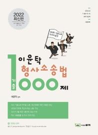 2022 이윤탁 형사소송법 기출1000제