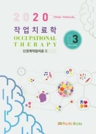 작업치료학. 3: 신경계작업치료(2)(2020)