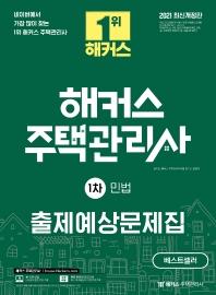 해커스 민법 출제예상문제집(주택관리사 1차)(2021)