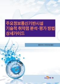 주요정보통신기반시설 기술적 취약점 분석 평가 방법 상세가이드