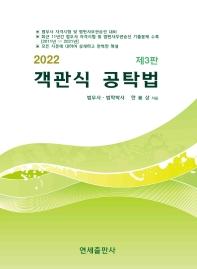 2022 객관식 공탁법