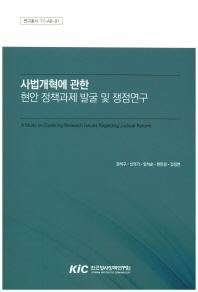 사법개혁에 관한 현안 정책과제 발굴 및 쟁점연구