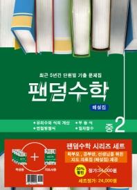 중학 팬덤수학 2-1 세트(2021)