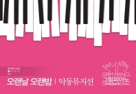그림피아노: 악동뮤지션 오랜 날 오랜 밤