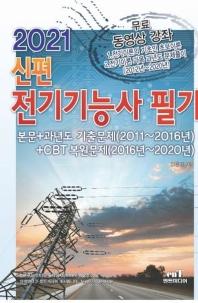 신편 전기기능사 필기(2021)