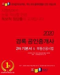 경록 부동산공시법 공인중개사 2차 기본서(2020)
