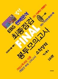 고등 수학영역 기하 최종점검 Final 봉투모의고사 3회분(2021)(2022 수능대비)