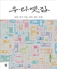 우리 옛집: 강원 경기 서울 전라 제주 충청