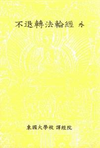 한글대장경 172 법화부3 불퇴전법륜경 (不退轉法輪經)