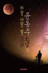윤동주 시집 : 하늘과 바람과 별과 詩