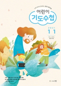 어린이 기도수첩: 유아 유치부(2020년 11월호)