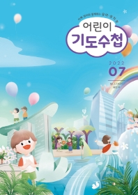 어린이 기도수첩(유아유치)(2021년 7월호)