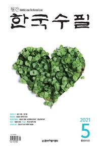 한국수필(2021년 5월호)