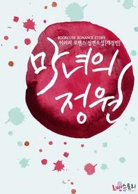 [세트] 마녀의 정원 (개정판) (전4권/완결)