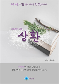 상환 - 하루 10분 소설 시리즈