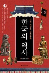 한국의 역사 18. 국권 피탈과 독립운동