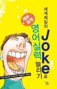 세계제일의 Joke로 영어실력 늘리기