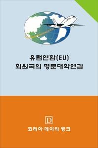 유럽연합(EU) 회원국의 명문대학연감