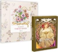 어여쁜 꽃말 컬러링북+아르누보 색연필 36색
