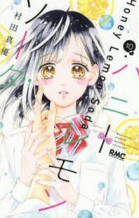 ハニ-レモンソ-ダ 10