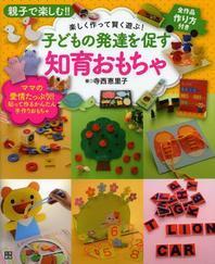 子どもの發達を促す知育おもちゃ 親子で樂しむ!! 樂しく作って賢く遊ぶ! ママの愛情たっぷり!!貼って作るかんたん手作りおもちゃ