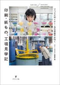 ブックデザイナ-.名久井直子が行く印刷.紙もの,工場見學記