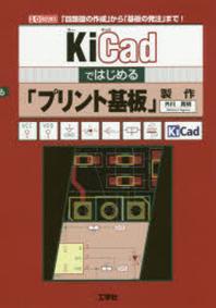 KICADではじめる「プリント基板」製作 「回路圖の作成」から「基板の發注」まで!