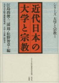 近代日本の大學と宗敎