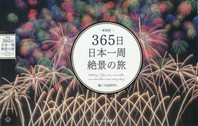 365日日本一周絶景の旅
