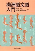 滿洲語文語入門