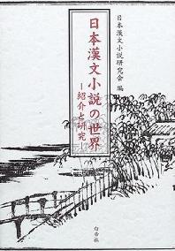 日本漢文小說の世界 紹介と硏究