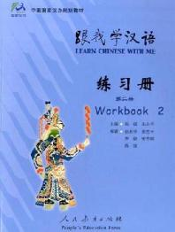 Learn Chinese with Me Workbook 2