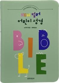 New 컬러 어린이 성경(민트)(개역개정)(예배용)(색인)(소단본)(무지퍼)