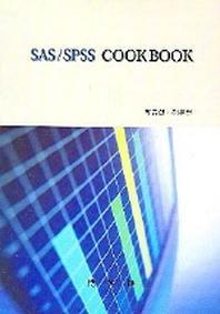 SAS SPSS COOKBOOK