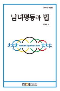 남녀평등과법(2학기, 워크북포함)